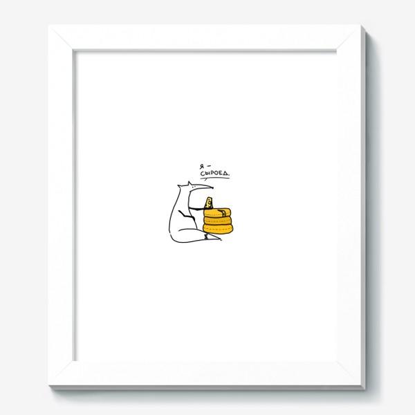 Картина «Сыроед. Любителям сыра»
