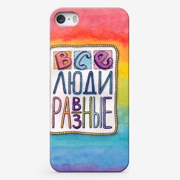 Чехол iPhone «Все люди равные (разные)»