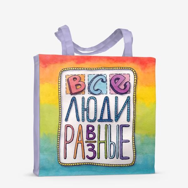 Сумка-шоппер «Все люди равные (разные)»