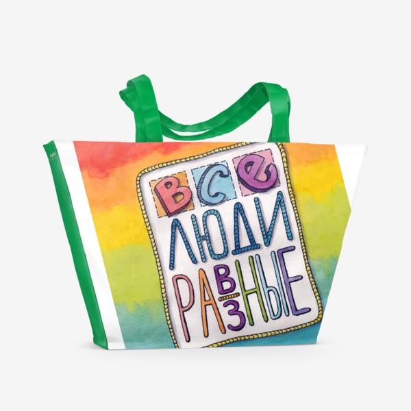 Пляжная сумка «Все люди равные (разные)»
