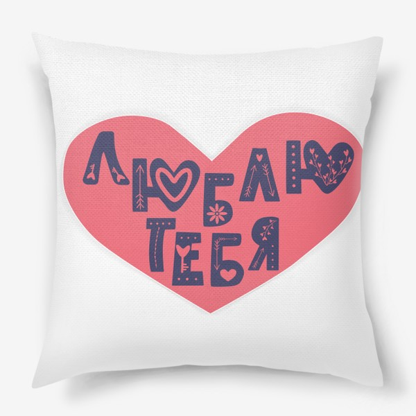 "Подушка «""Люблю тебя"" леттеринг в сердечке»"