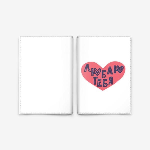 """Обложка для паспорта «""""Люблю тебя"""" леттеринг в сердечке»"""