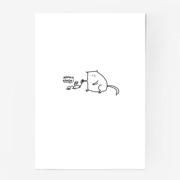 Постер «Держи краба! Краб обижает кота.»