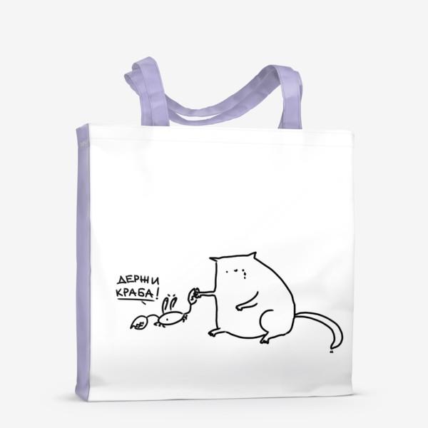 Сумка-шоппер «Держи краба! Краб обижает кота.»