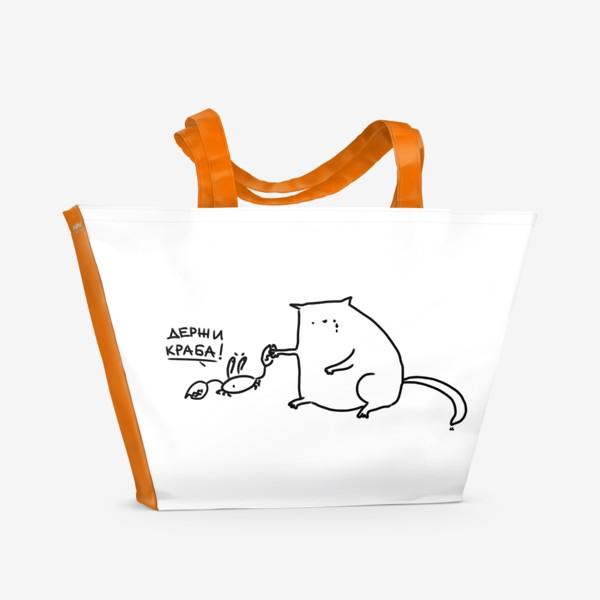 Пляжная сумка «Держи краба! Краб обижает кота.»