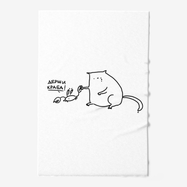 Полотенце «Держи краба! Краб обижает кота.»