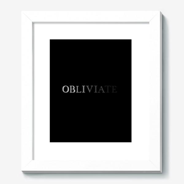 Картина «OBLIVIATE/ЗАБВЕНИЕ»