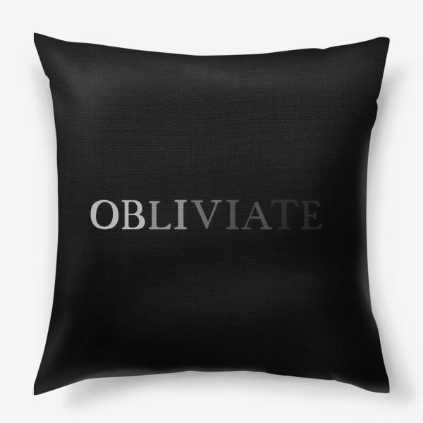 Подушка «OBLIVIATE/ЗАБВЕНИЕ»