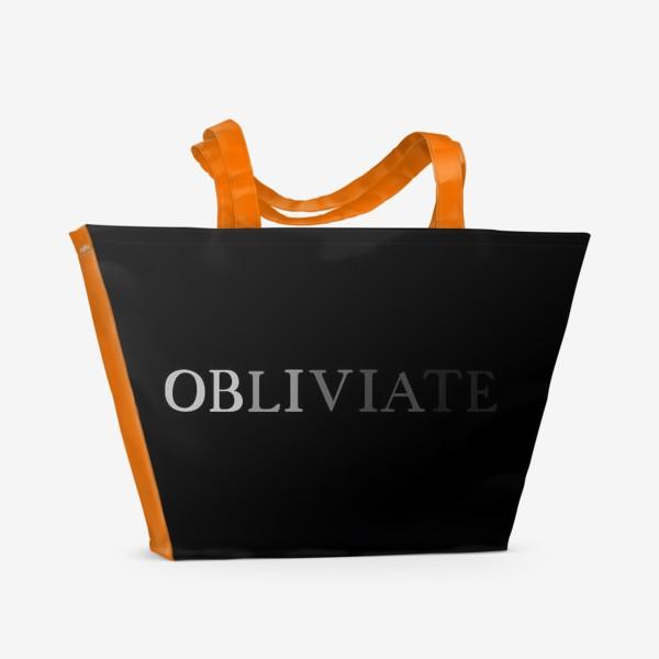 Пляжная сумка «OBLIVIATE/ЗАБВЕНИЕ»