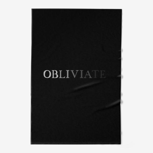 Полотенце «OBLIVIATE/ЗАБВЕНИЕ»