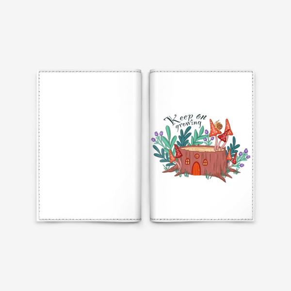 Обложка для паспорта «Продолжай расти/Домик с мухоморами»