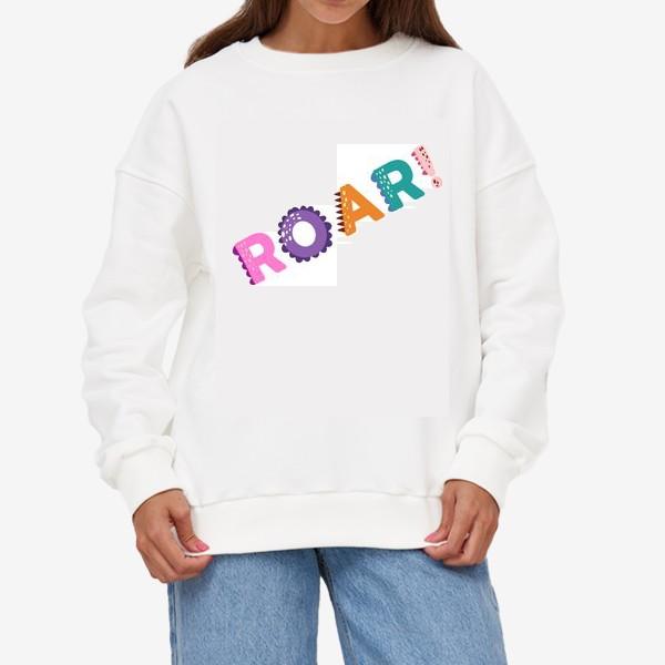 Свитшот «Roar! Грозный рык, рычание хищника. Яркая детская надпись»