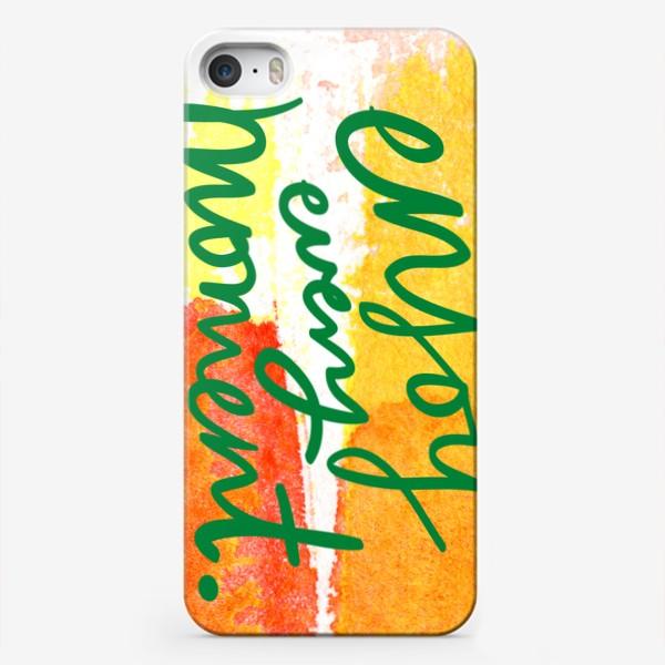 Чехол iPhone «Enjoy every moment/Наслаждайся каждым мгновением»