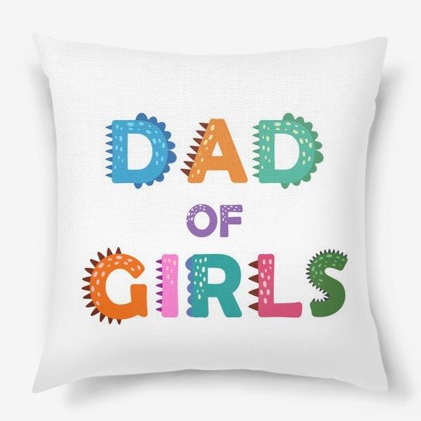 """Подушка «""""Папа девочек"""" разноцветная надпись для отцов»"""