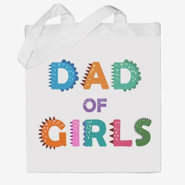 """Сумка хб «""""Папа девочек"""" разноцветная надпись для отцов»"""