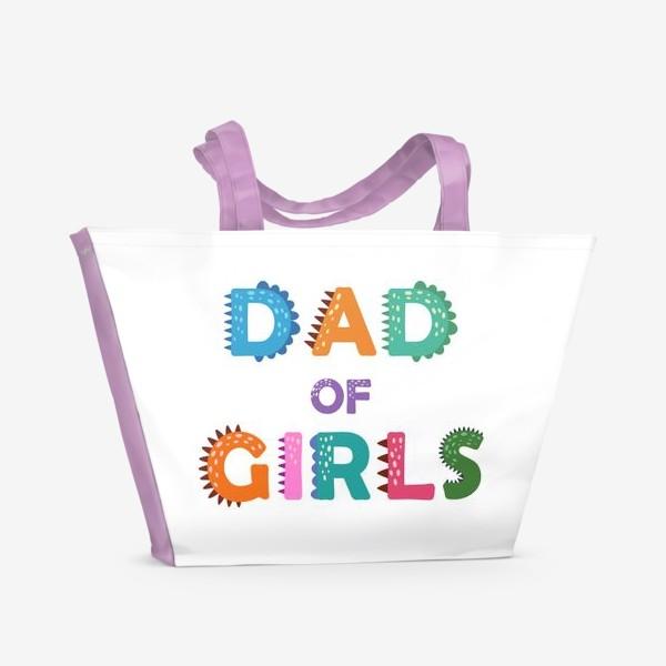 """Пляжная сумка «""""Папа девочек"""" разноцветная надпись для отцов»"""