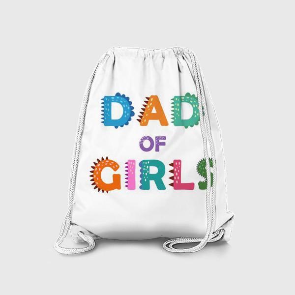 """Рюкзак «""""Папа девочек"""" разноцветная надпись для отцов»"""
