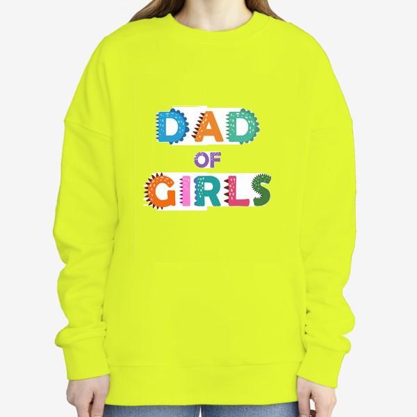 """Свитшот «""""Папа девочек"""" разноцветная надпись для отцов»"""
