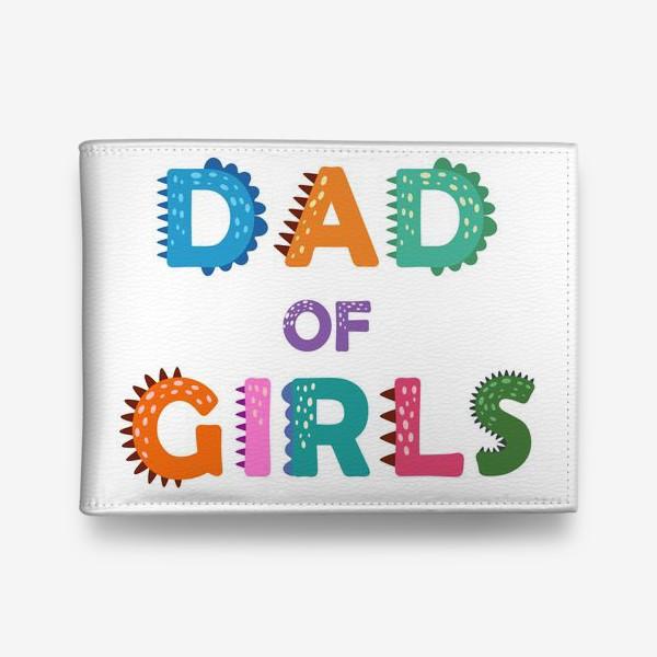 """Кошелек «""""Папа девочек"""" разноцветная надпись для отцов»"""