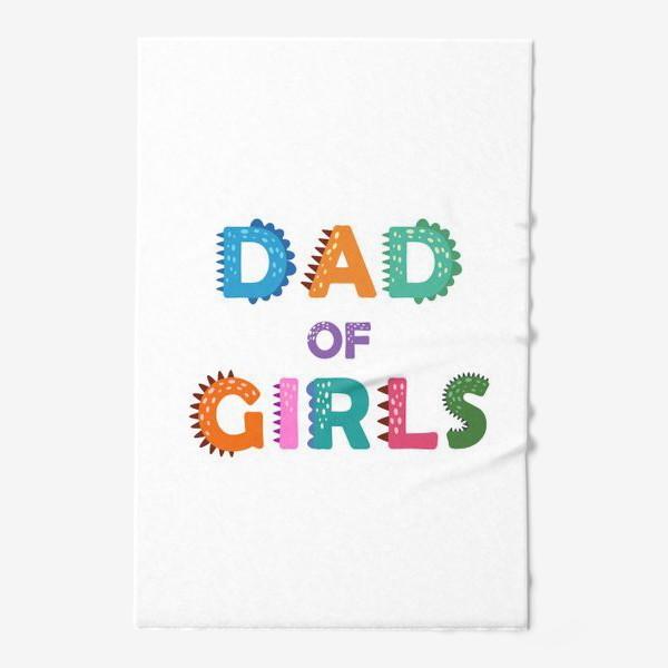 """Полотенце «""""Папа девочек"""" разноцветная надпись для отцов»"""