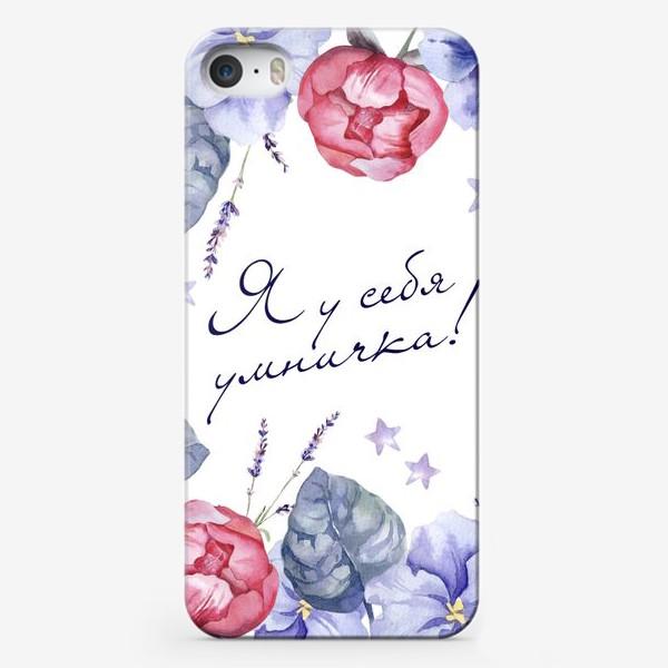 Чехол iPhone «Я у себя умничка»