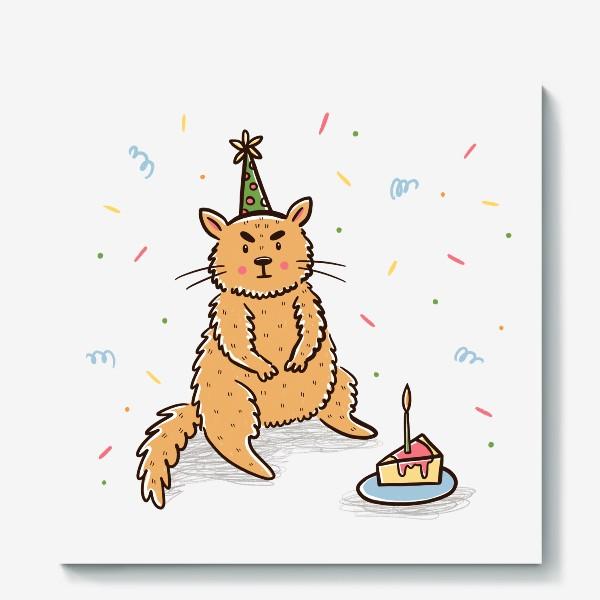 Холст «Недовольный милый котик. Праздник. День рождения»