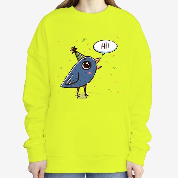 Свитшот «Милая синяя птичка. Праздник. Привет»