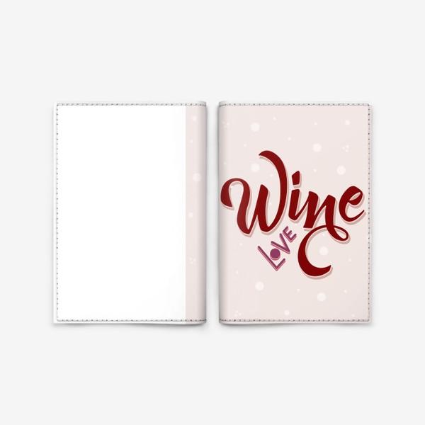 Обложка для паспорта «Wine love color»