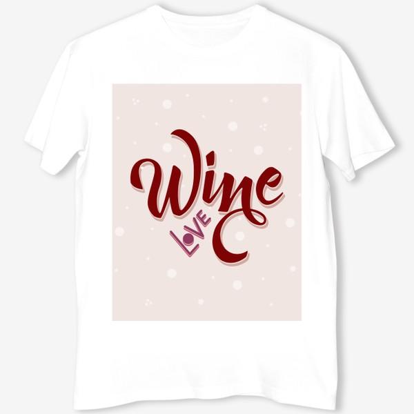 Футболка «Wine love color»