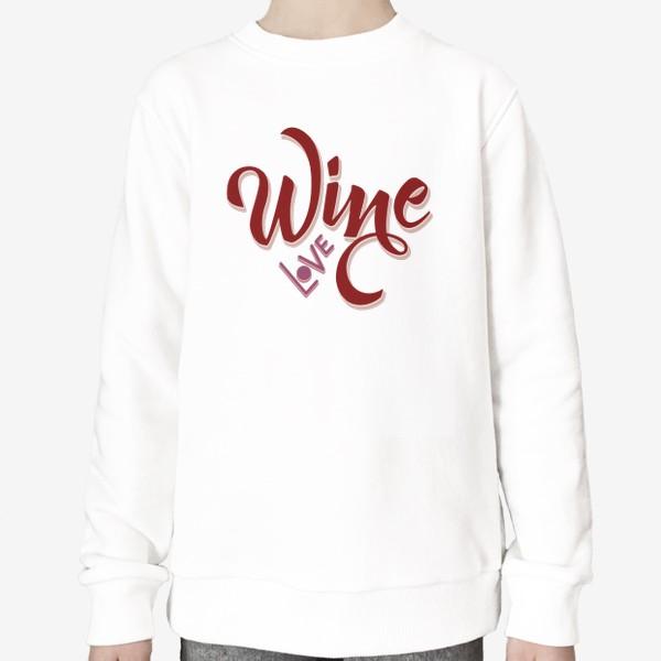 Свитшот «Wine love»
