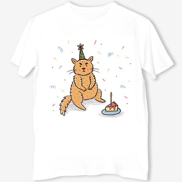 Футболка «Недовольный милый котик. Праздник. День рождения»