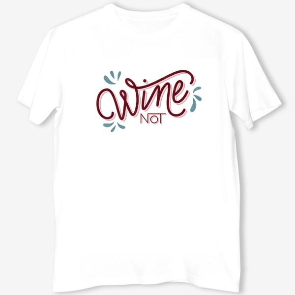 Футболка «Wine not»