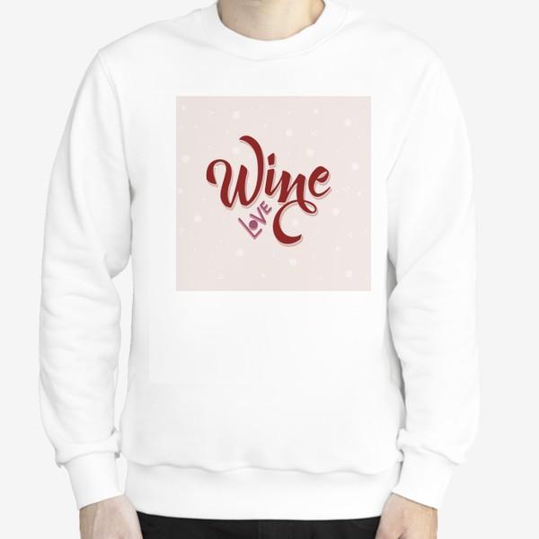 Свитшот «Wine love color»
