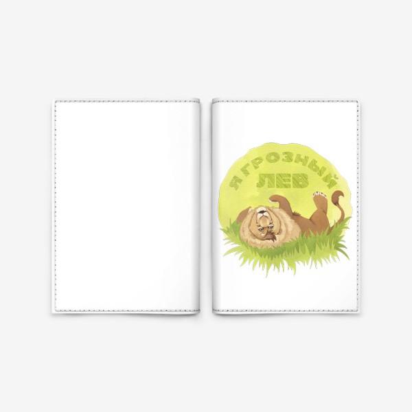 Обложка для паспорта «Я грозный ЛЕВ»