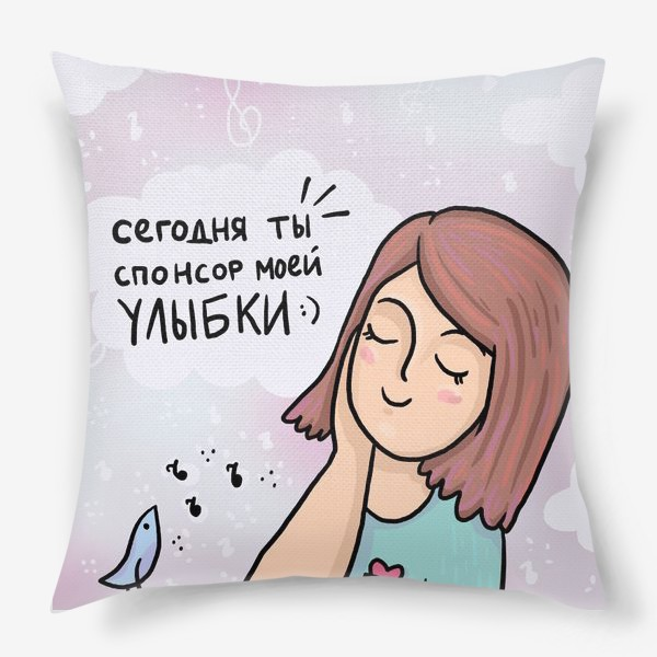 Подушка «Сегодня ты»
