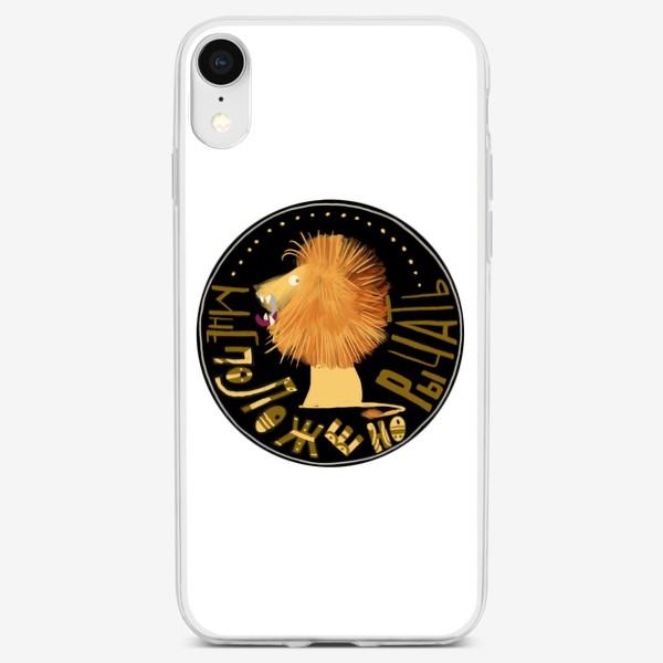 Чехол iPhone «Лев. Мне положено рычать»