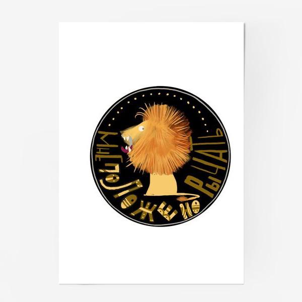 Постер «Лев. Мне положено рычать»
