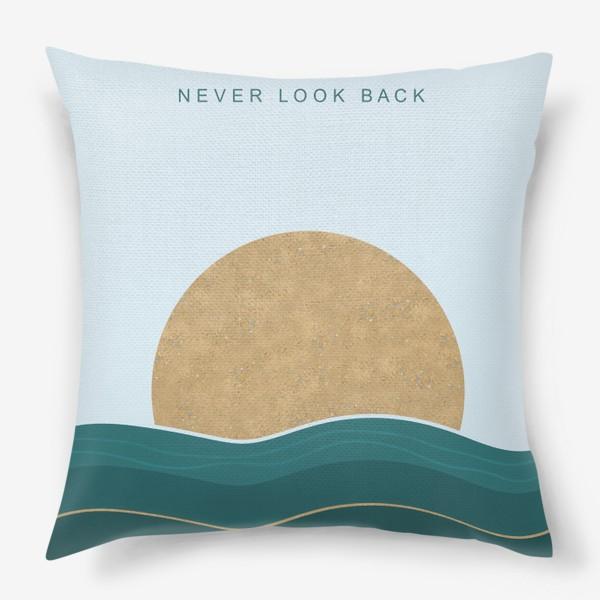 Подушка «Никогда не оглядывайся назад»