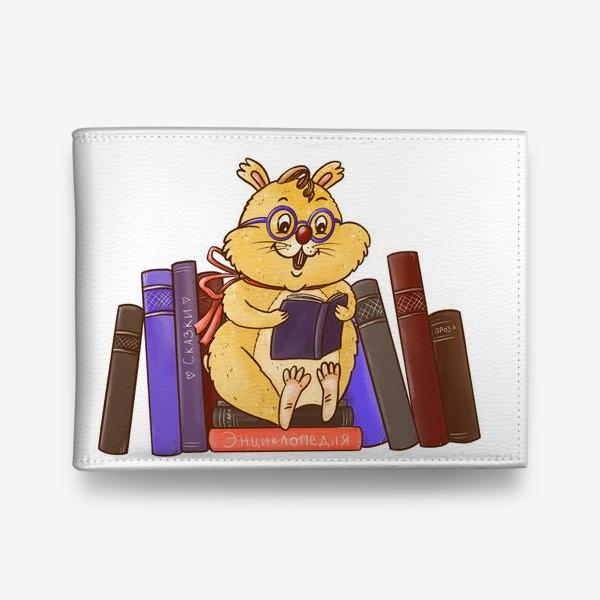 Кошелек «Книжный хомяк. Книголюб. Любителю книг. Любителю чтения. День знаний. Умник»