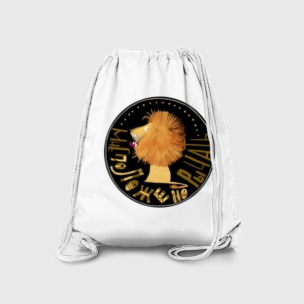 Рюкзак «Лев. Мне положено рычать»