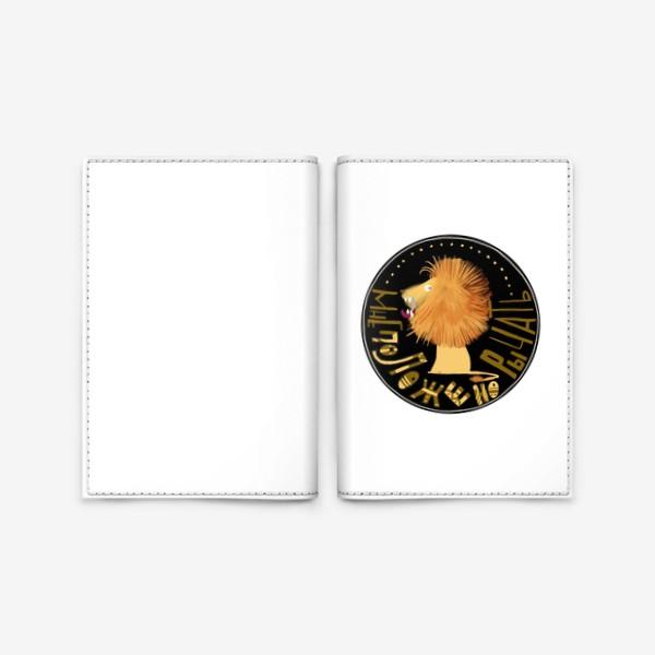 Обложка для паспорта «Лев. Мне положено рычать»