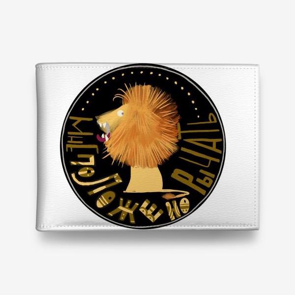 Кошелек «Лев. Мне положено рычать»