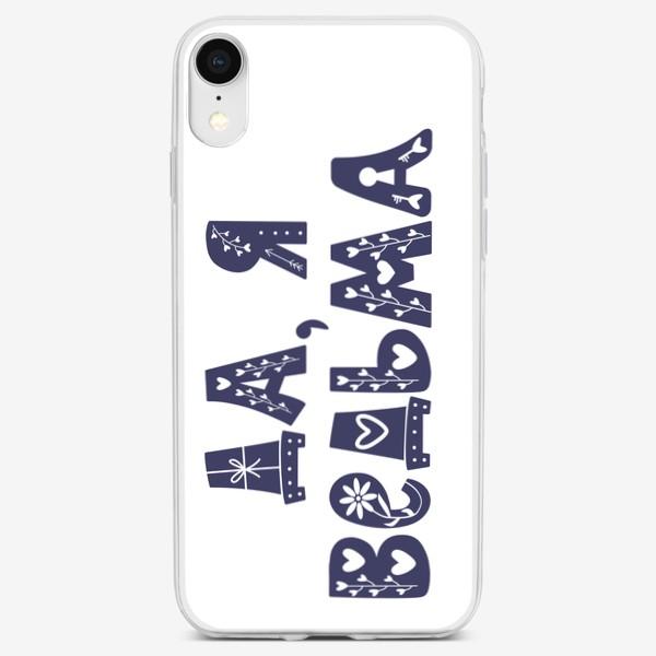 Чехол iPhone «Да, я ведьма. Юмористическая надпись. Леттеринг»