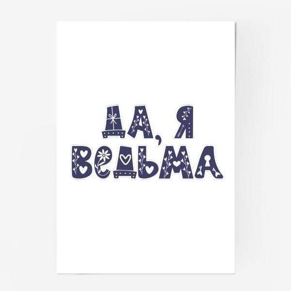 Постер «Да, я ведьма. Юмористическая надпись. Леттеринг»