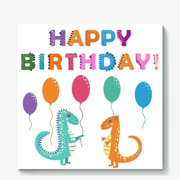 Холст «С днем рождения. Динозавры и яркая надпись»