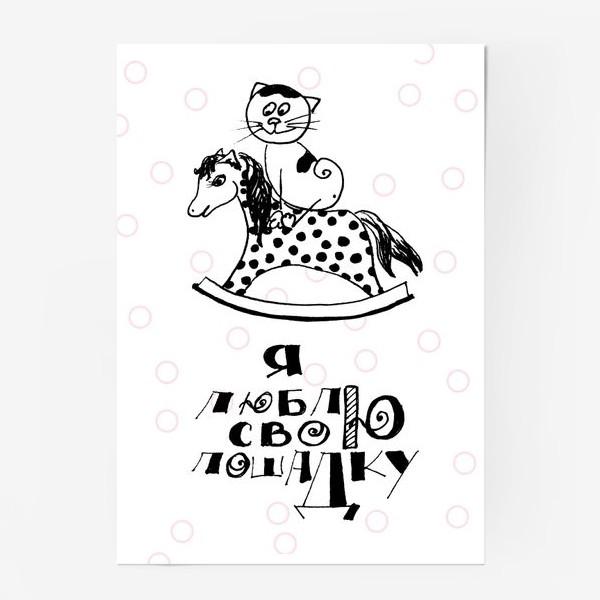 Постер «Я люблю свою лошадку»