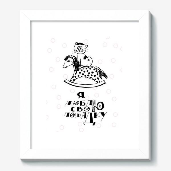 Картина «Я люблю свою лошадку»