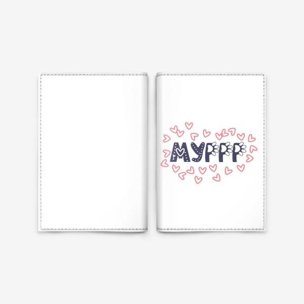 """Обложка для паспорта «Леттеринг """"Муррр"""" с сердечками »"""