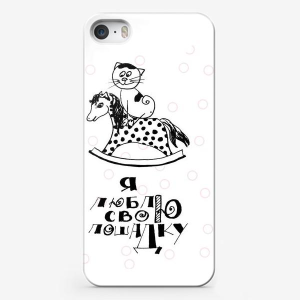 Чехол iPhone «Я люблю свою лошадку»