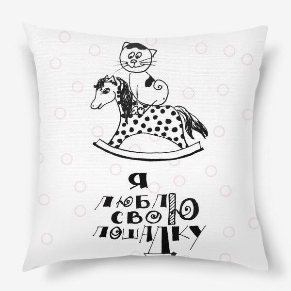 Подушка «Я люблю свою лошадку»